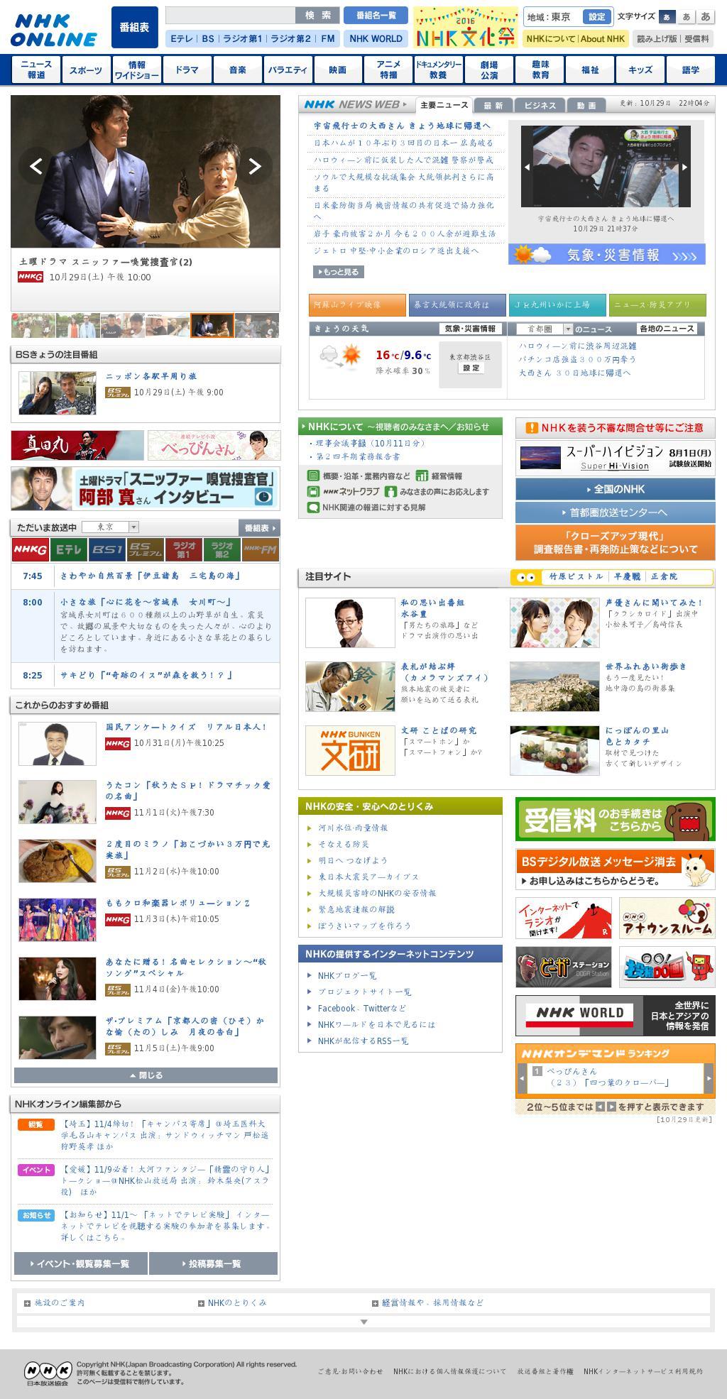 NHK Online at Saturday Oct. 29, 2016, 11:13 p.m. UTC